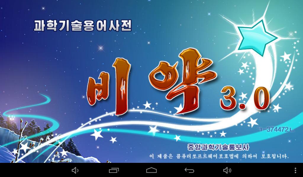 Biyak Technoscientific Dictionary (비약과학기술용어사전) on an Android tablet